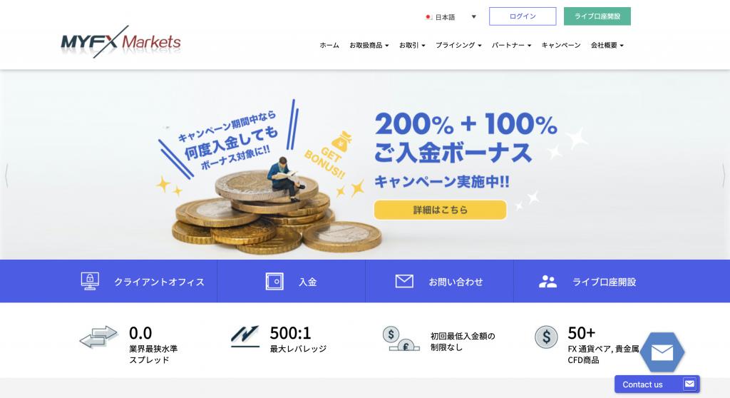 MYFXMarkets公式サイト
