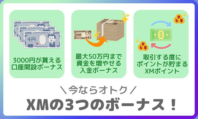 【期間限定】今ならもらえるXMの3つのボーナス!
