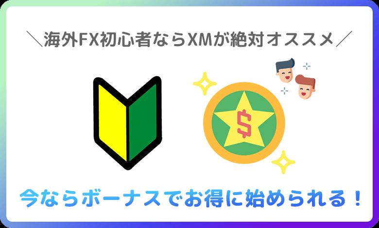 XMはキャンペーン期間中に口座開設しておくとお得に始められる!